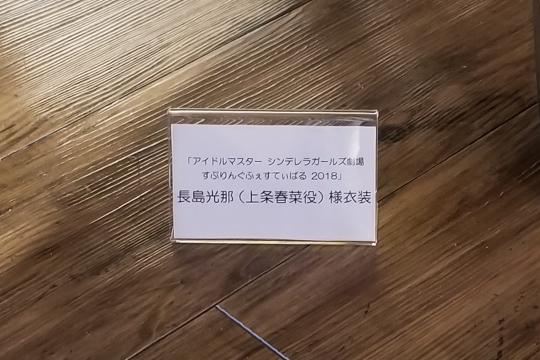 20180331_132932-shingeki2.jpg