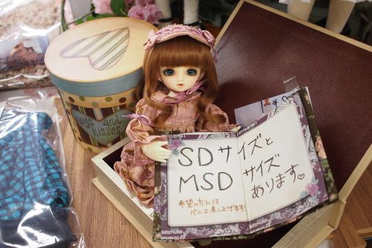 P1201943_dollshow36.jpg