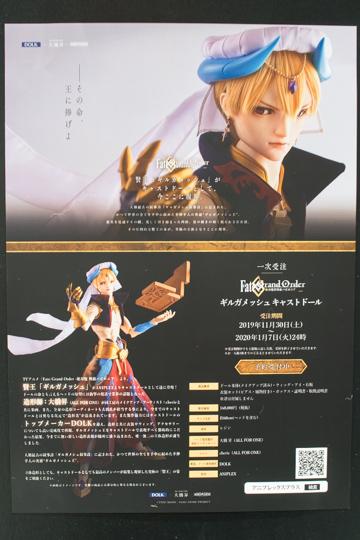 PC017856-idoll57.jpg